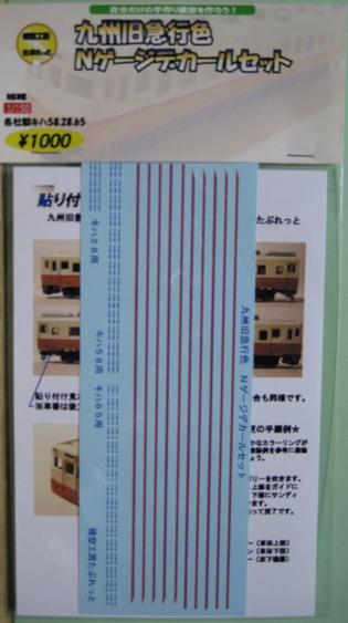 S_kyusyu005.jpg