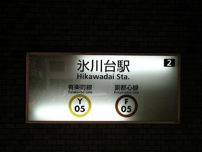 hikawadai 003.jpg