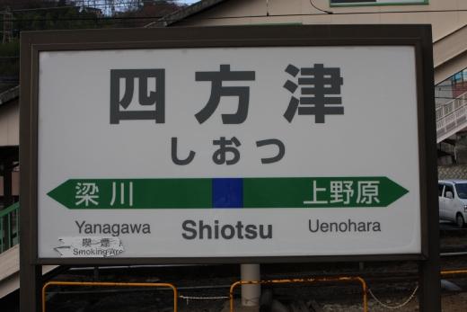 mini_shiotsu 045.jpg