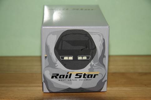 railstar001S.JPG