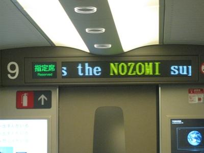 nozomi 020.jpg