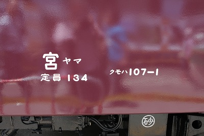 oomiya 011.jpg
